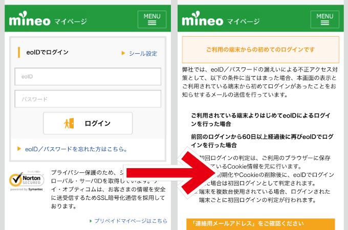 mineo メールアドレス設定