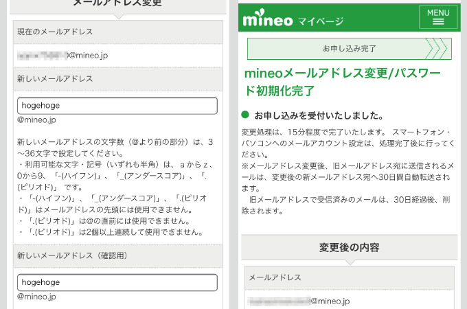 mineo メールアドレス変更