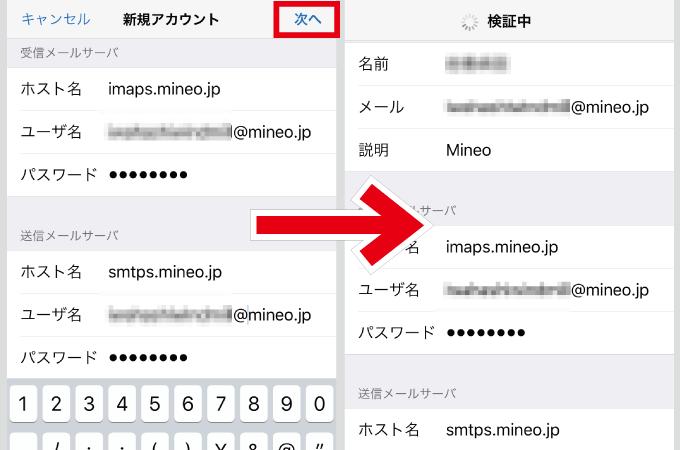 mineo メールアカウント設定