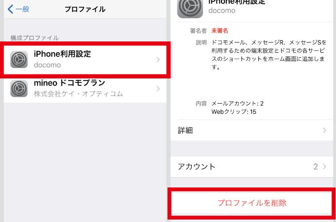 mineo iphoneドコモプロファイル削除