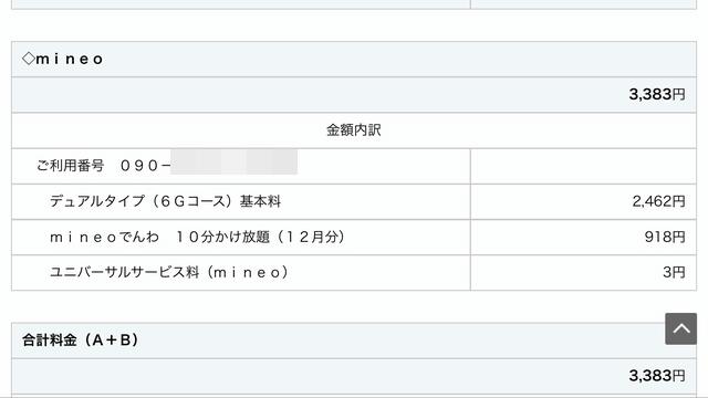 mineo 料金明細