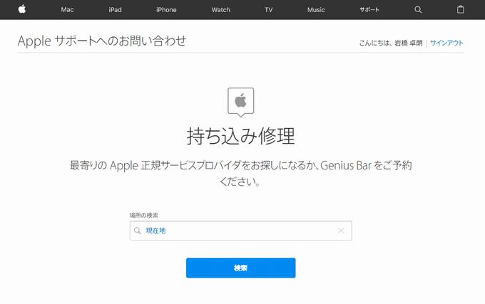 Appleサポート サポート拠点検索