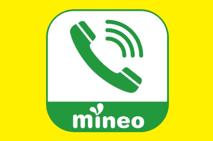 mineo専用アプリ mineoでんわ