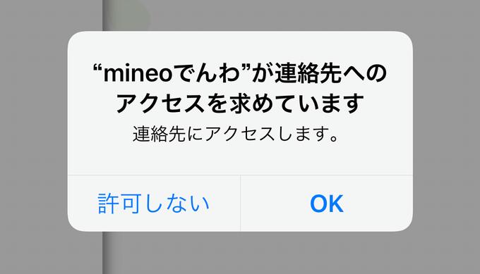mineoでんわ 連絡先アクセス