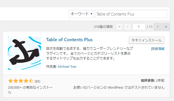 Table of Contents Plus インストール