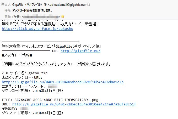 ギガファイル便 メール送信