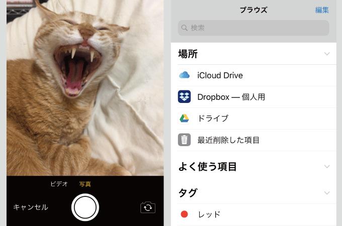 ギガファイル便 iPhoneで画像送信