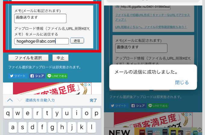 ギガファイル便 ダウンロードURL送信