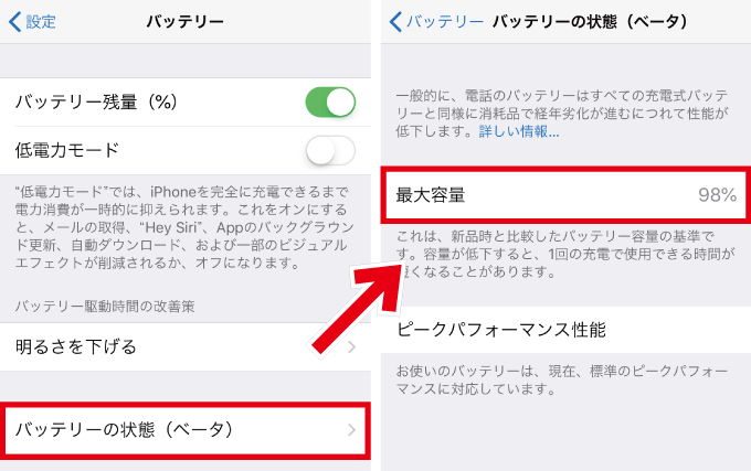 iphone ios バッテリー最大容量