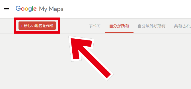 Googleマイマップ 新しい地図を作成
