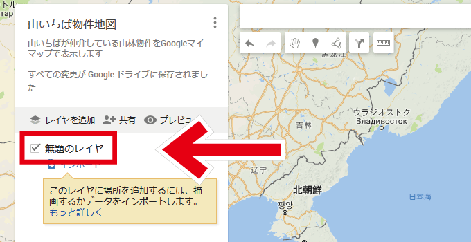 Googleマイマップ レイヤタイトル変更