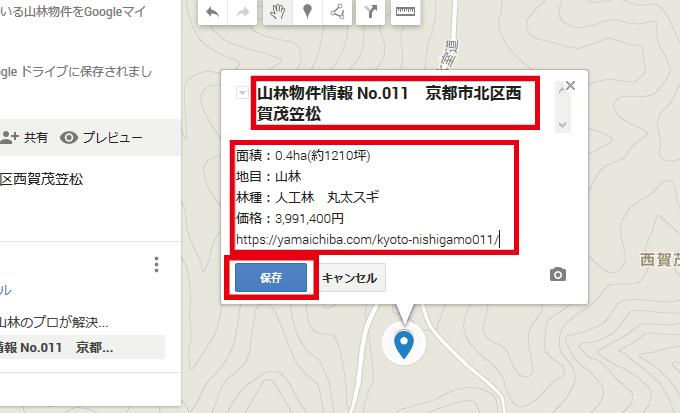 Googleマイマップ マーカーを追加