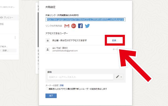 Googleマイマップ アクセスできるユーザー