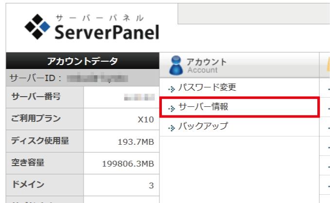 xserver サーバー情報