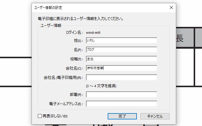Acrobat Reader ユーザー情報入力