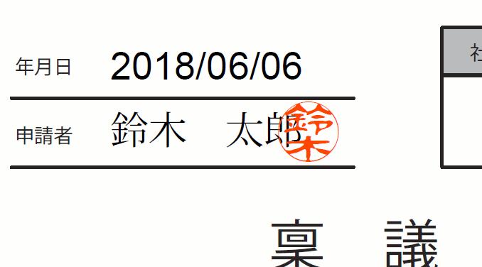 Acrobat Reader 電子印鑑
