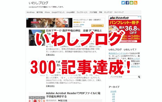 いわしブログ 300記事