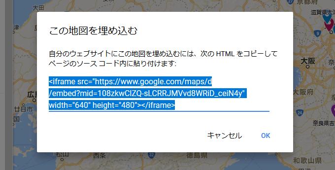 Googleマイマップ 地図埋め込みコード