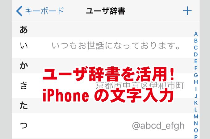 iPhone ユーザー辞書活用
