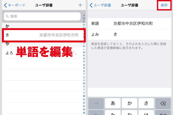 iPhone ユーザ辞書 単語編集