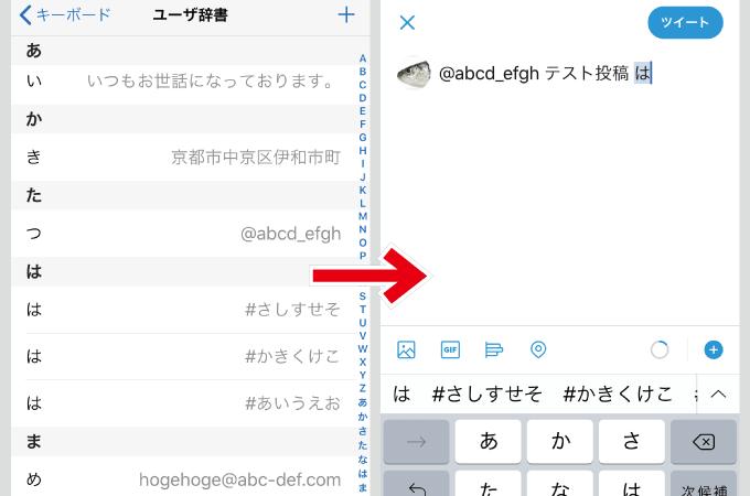 iPhone ユーザ辞書 SNS