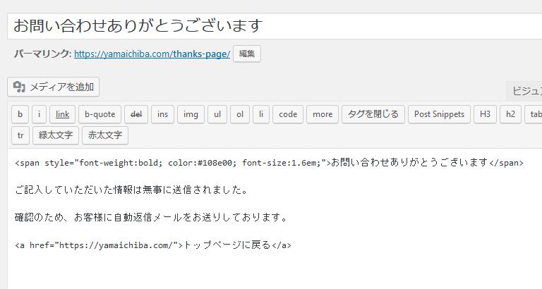 contactform7 サンクスページ