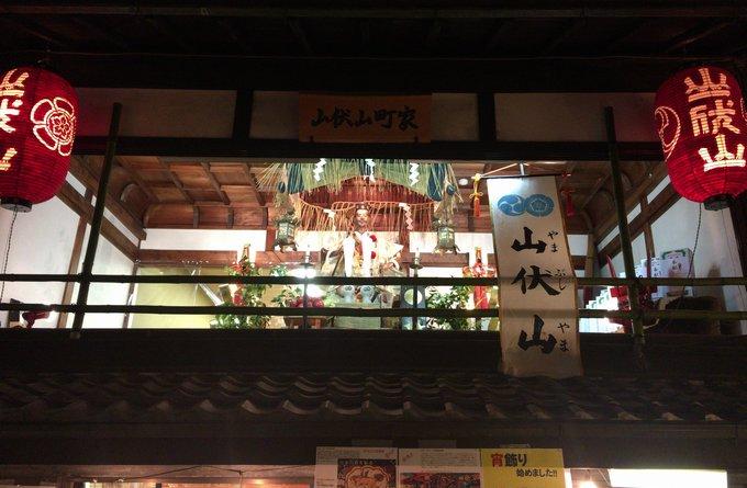 祇園祭宵山 山伏山
