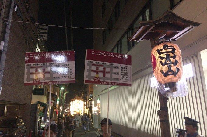 祇園祭宵山 交通規制