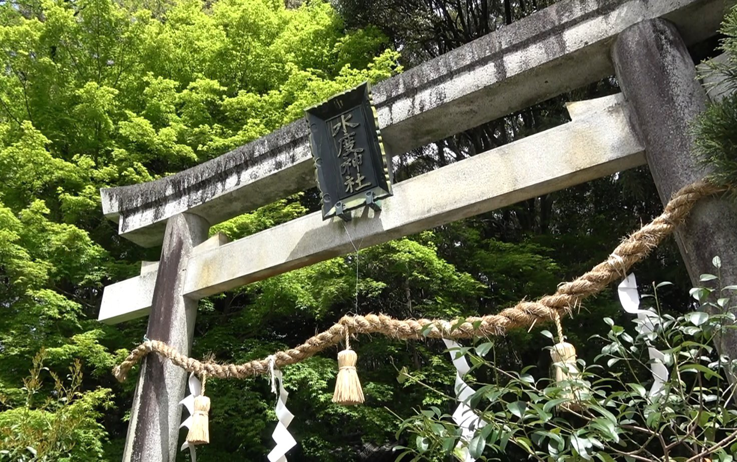 山背古道 水度神社