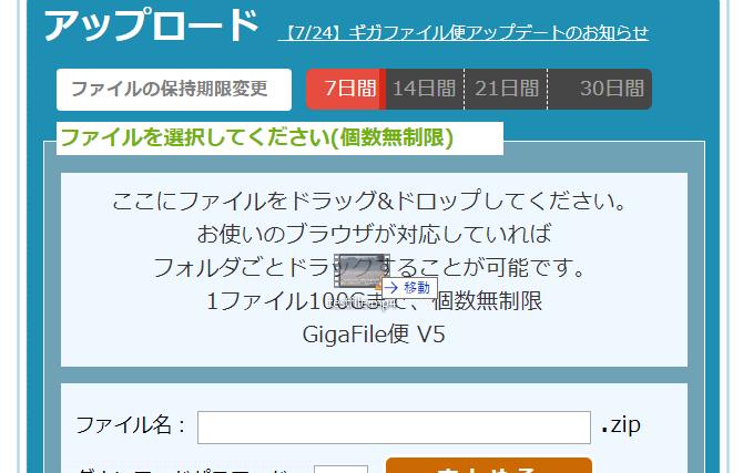 ギガファイル便 アップロード