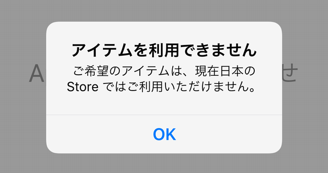 Appstore アプリ利用できない