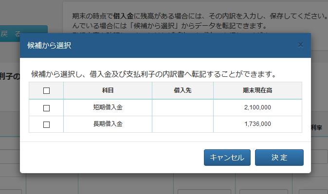 全力法人税 勘定科目内訳書
