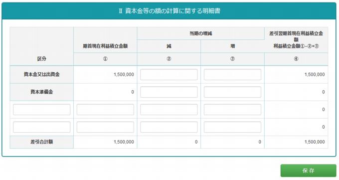 全力法人税 資本金等の額の計算に関する明細書