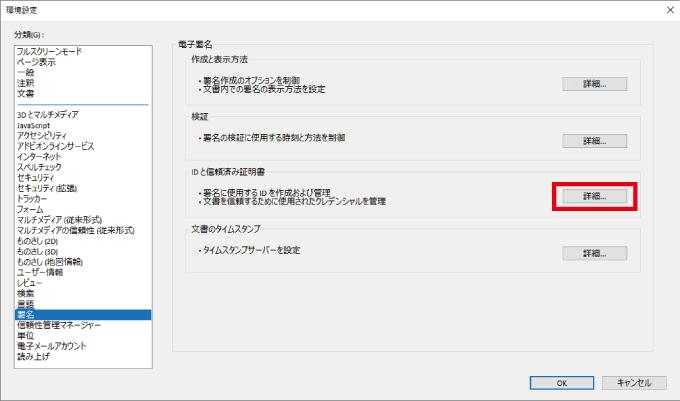 PDF デジタルID取得