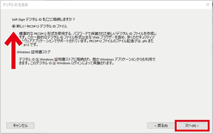 PDF デジタルID新規作成