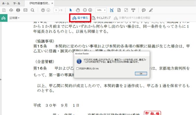 PDF 電子署名を追加