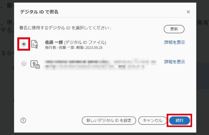 電子署名 デジタルIDを選択