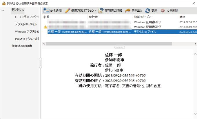 PDF デジタルIDファイル