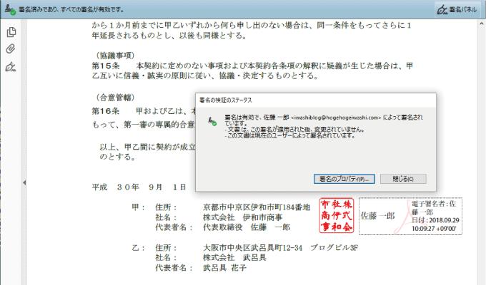 電子署名の検証のステータス