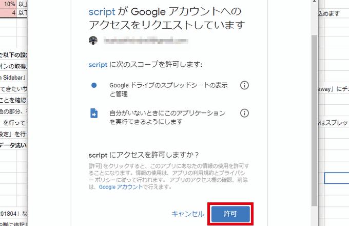 リライト自動判定ツール script許可