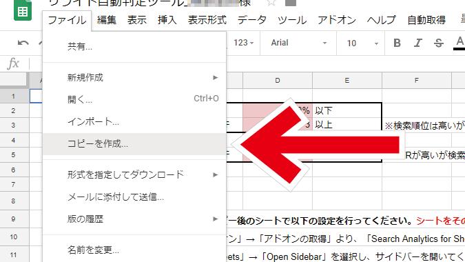 リライト自動判定ツール コピー作成