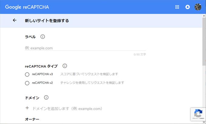 reCAPTCHA 新しいサイトを登録する