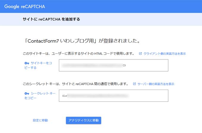 contactform7 reCAPTCHA導入