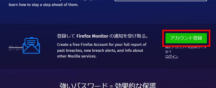 登録して Firefox Monitor の通知を受け取る