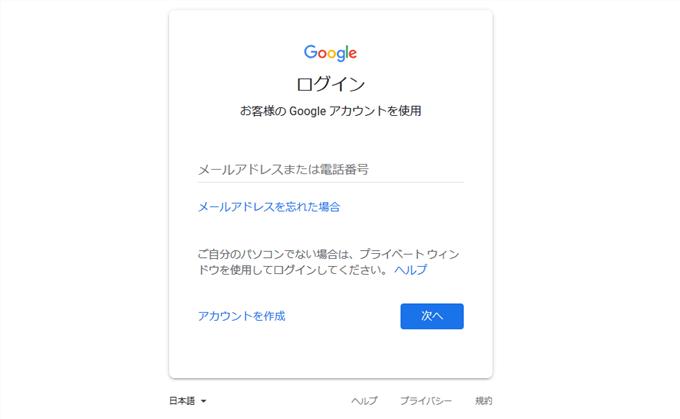 reCAPTCHA Googleアカウント