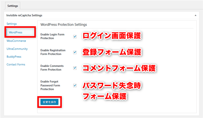 Invisible reCAPTCHA WordPress設定