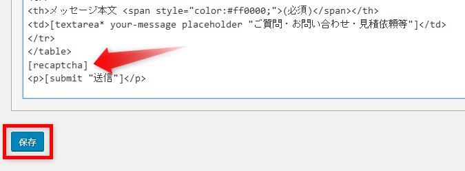ContactForm7 reCAPTCHA設置