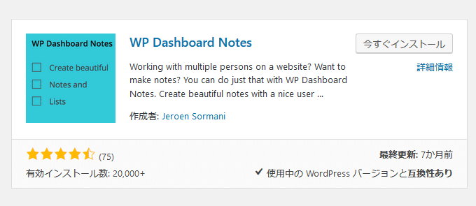 WP Dashboard Notes インストール