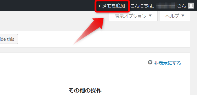 WP Dashboard Notes メモを追加