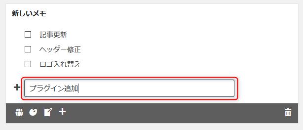 WP Dashboard Notes チェックリスト